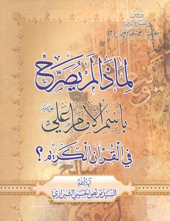 كتاب «لماذا يصرح باسم الإمام