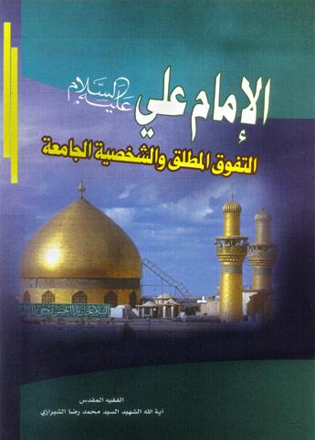 كتاب الإمام عليه السلام..