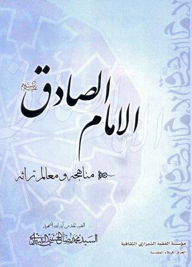 كتاب «الإمام الصادق عليه السلام