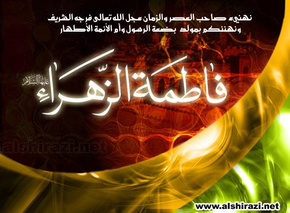 متباركين بمولد سيدة نساء العالمين فاطمة الزهراء عليها السلام 12alshirazi.net