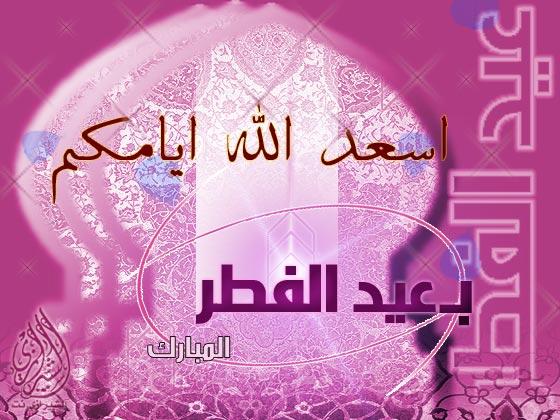 http://www.alshirazi.net/monasabat/monasabat/57alshirazi.net.jpg